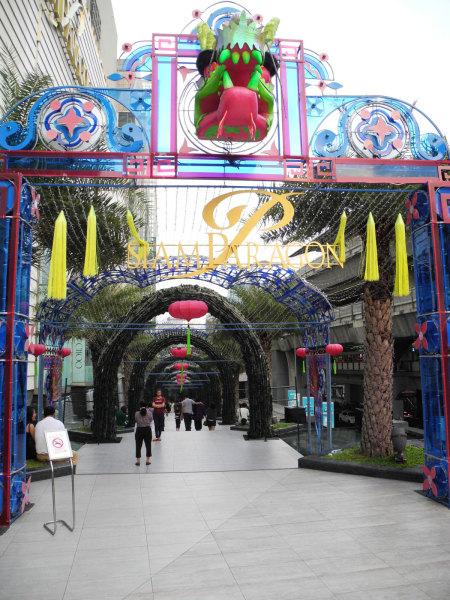 Вход в Siam Paragon